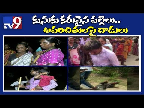 Cheddi Gang & Parthi gang give AP people sleepless nights - TV9
