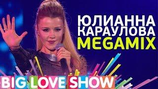 Юлианна Караулова - Megamix [Big Love Show 2017]
