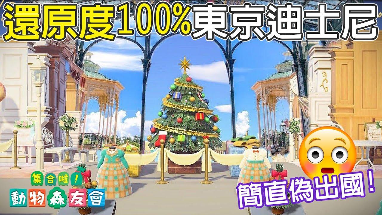 【集合啦!動物森友會】還原度100%東京迪士尼島 完成出國夢想! [NyoNyo妞妞日常實況]