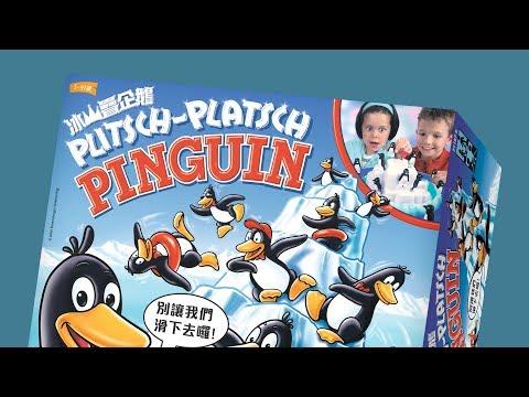 PENGUIN PILE UP 冰山疊企鵝 天鵝快上手
