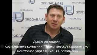 Это обучение - для умных и опытных владельцев бизнеса, г.Прокопьевск