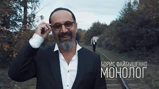 Трейлер «Монолог. Борис Файбышенко»