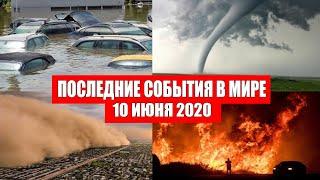 Катаклизмы за день 10 июня 2020 | изменение климата ! событие дня ! происшествия в мире ! Информатор