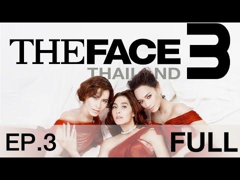 The Face Thailand Season 3 : Episode 3 [Full] : 18 กุมภาพันธ์ 2560
