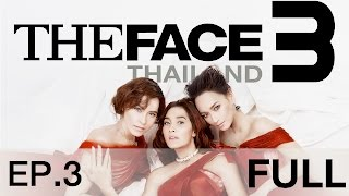 The Face Thailand Season 3 : Episode 3 [Full] : 18 กุมภาพันธ์ 2560