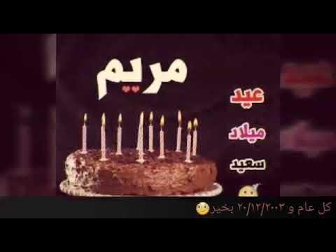 حبيباتي و حبايبي و فانزاتي الحلوين و الرائعين عيد ميلاد سعيد أختي مريم و كل عام و إنتي بألف خير Youtube