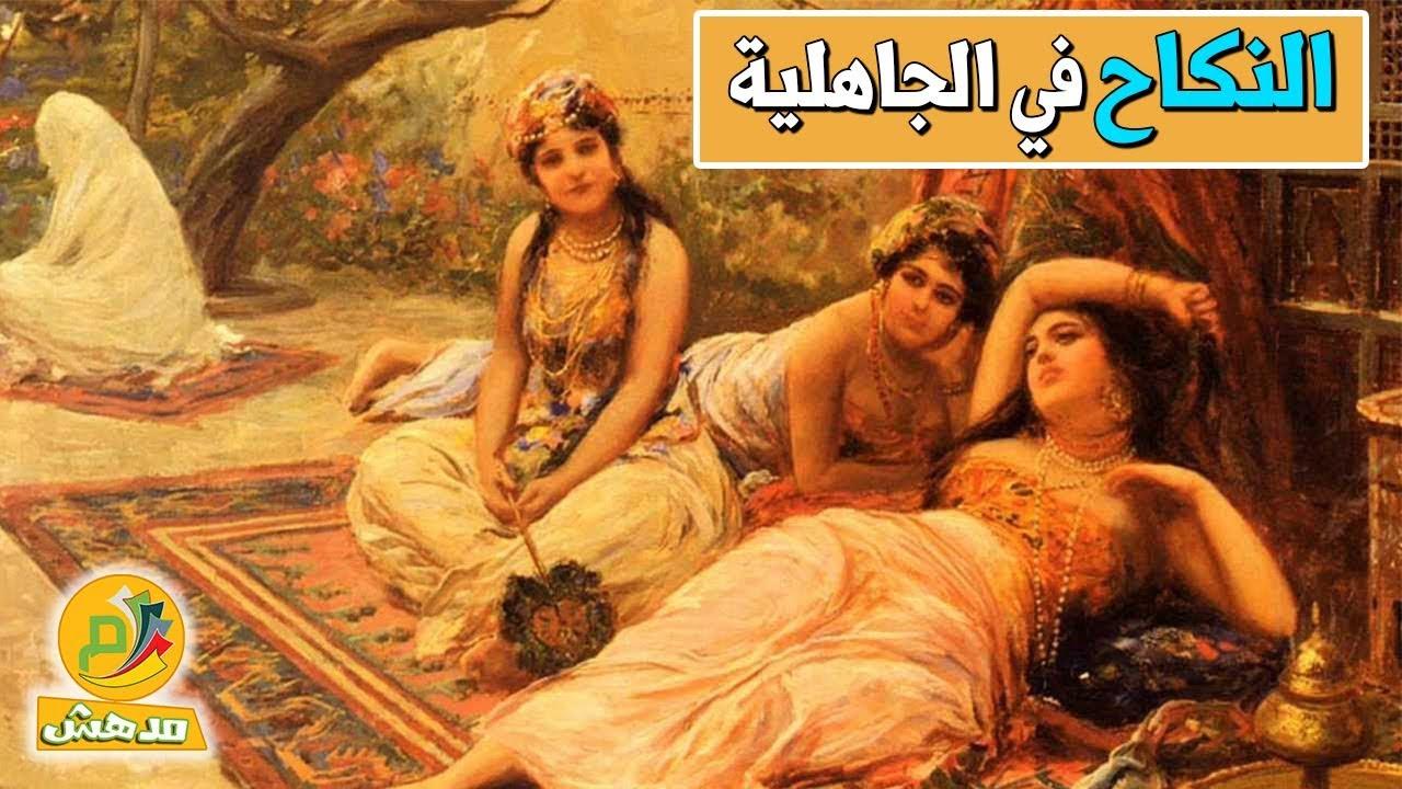 لن تصدق كيف كان العرب يمارسون النكاح في الجاهلية  قبل الاسلام ..مذكور في القرآن