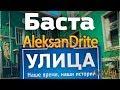 БАСТА УЛИЦА Кавер В исполнении Александра Коломина COVER mp3