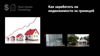 видео Инвестиции в недвижимость за рубежом. Как выгодно вложить деньги в зарубежную недвижимость