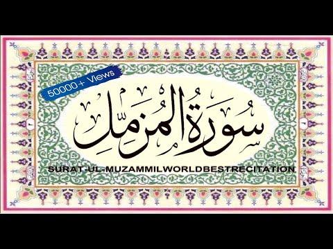 surah-al-muzammil-073-(full)-3-times