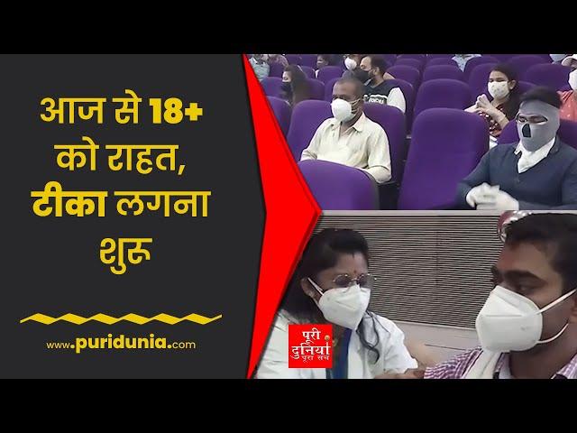 Covid-19 : MP में आज से 18+ को राहत का टीका लगना शुरू | Viral Video