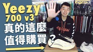 最新的Yeezy 700 v3竟然這麼值得購買?CP值最讚的一雙老爹鞋!|XiaoMa小馬