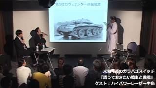 米粒写経 & ハイパワーレーザー牛島 『語っておきたい戦車と戦艦』 thumbnail