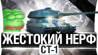 ЖЕСТОКИЙ НЕРФ СТ-1 - ВСЕ ПРОПАЛО