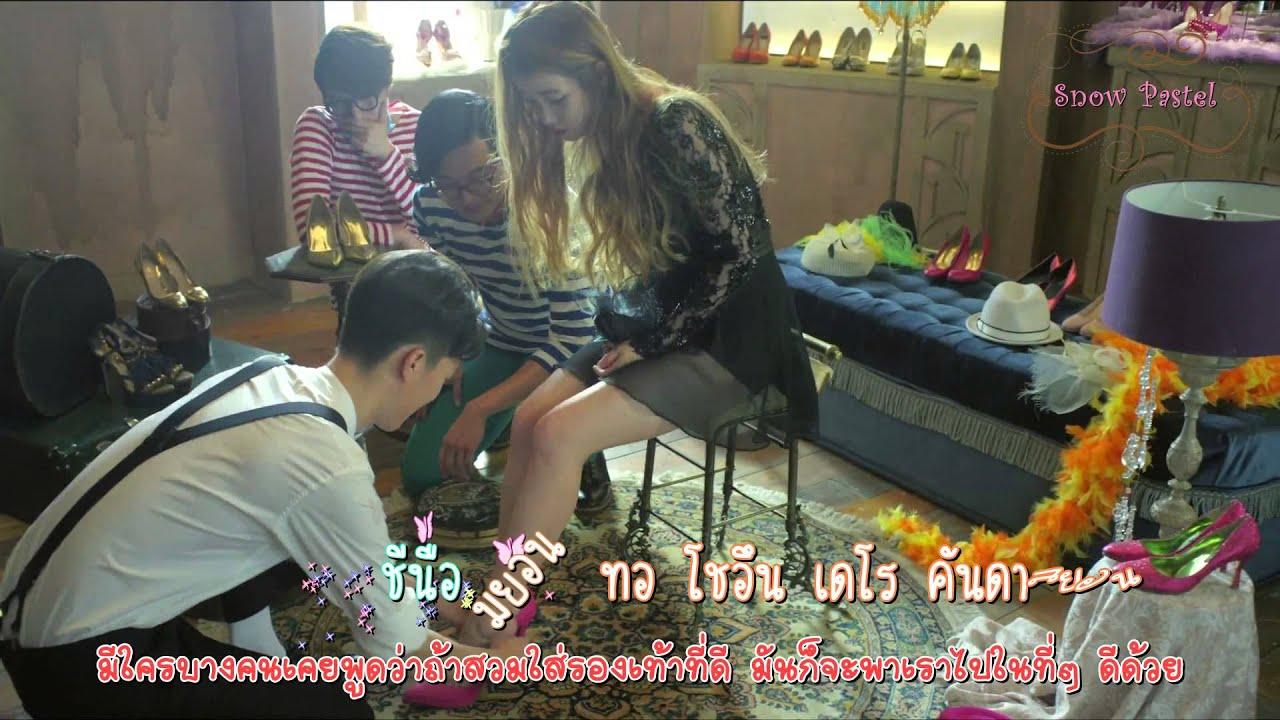 [Karaoke] IU - The Red Shoes [Thai Sub]