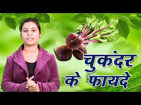 Beetroot - Health Benefits On Skin || चुकंदर के फ़ायदे || Beetroot Juice || Vianet Health