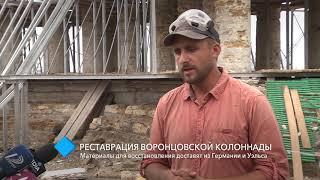Реконструкция Воронцовской колоннады может затянуться: материалы доставят из Германии и Уэльса