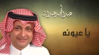 عبدالمجيد عبدالله - يا عيونه (النسخة الأصلية) | 2013