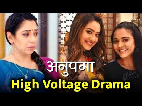 Anupamaa | High Voltage Drama | Kavya की चाल में फंसी Pakhi, Anupamaa का होगा जीना हराम |