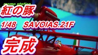 紅の豚 1/48 ファインモールド SAVOIAS.21F 完成 LIVEにて作成したサヴォイアのスライドショーです。 レビュ動画はヘタクソでこれにしました。...