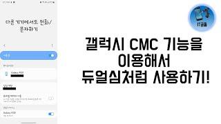 갤럭시 CMC(다른 기…