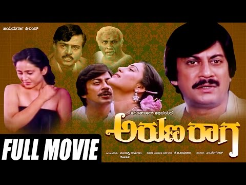 Arunaraga – ಅರುಣರಾಗ | Kannada Full HD Movie | FEAT.  Ananthnag, Geetha