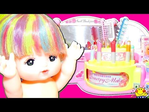 メルちゃん アンパンマン おもちゃの美容室ごっこ遊びとおうちでネネちゃんとケーキ寸劇❤︎メイク お化粧をしてヘアアレンジで変身❤︎ままごと 美容院 髪の毛をヘアケア お菓子 Mell-chan