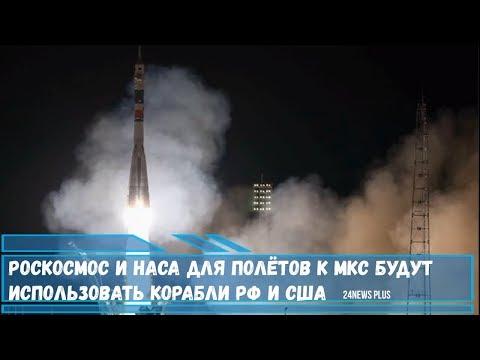 Роскосмос и НАСА для полётов к МКС будут использовать корабли РФ и США