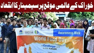 24 Ghantay | World Food Day Seminar  | 17 October 2018 | Express News