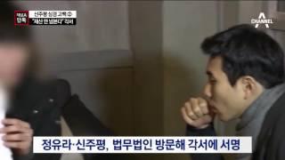 """[채널A단독]최순실 """"재산 넘보지 않겠다"""" 각서 요구"""