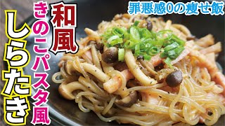 Japanese-style mushroom pasta-style shirataki noodles | Recipes transcribed by cooking researcher Ryuji's Buzz Recipe