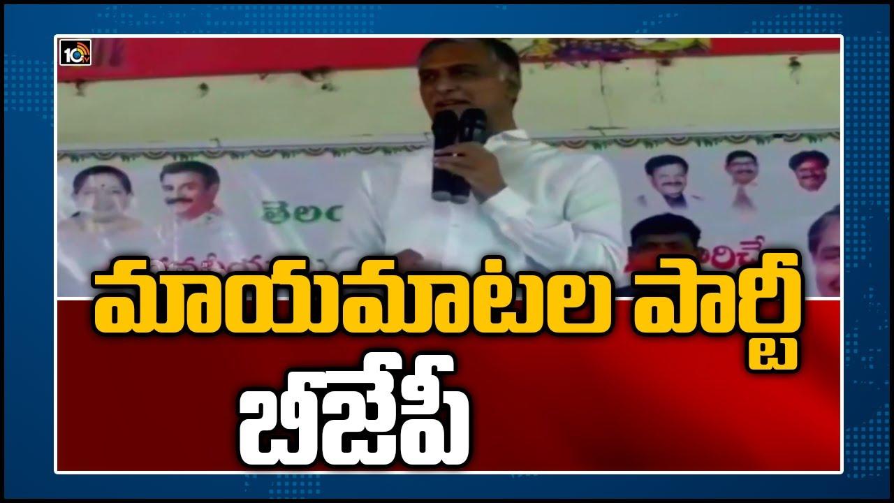 TRS Harish Rao Slams BJP - Telangana Political News Today