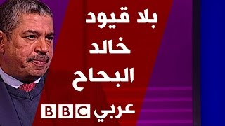 بلا قيود مع نائب الرئيس ورئيس الوزراء اليمني السابق خالد بحاح