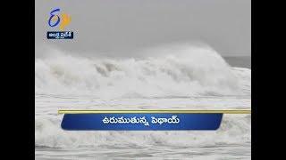 7 PM   Ghantaravam   News Headlines   16th December 2018   ETV Andhra Pradesh