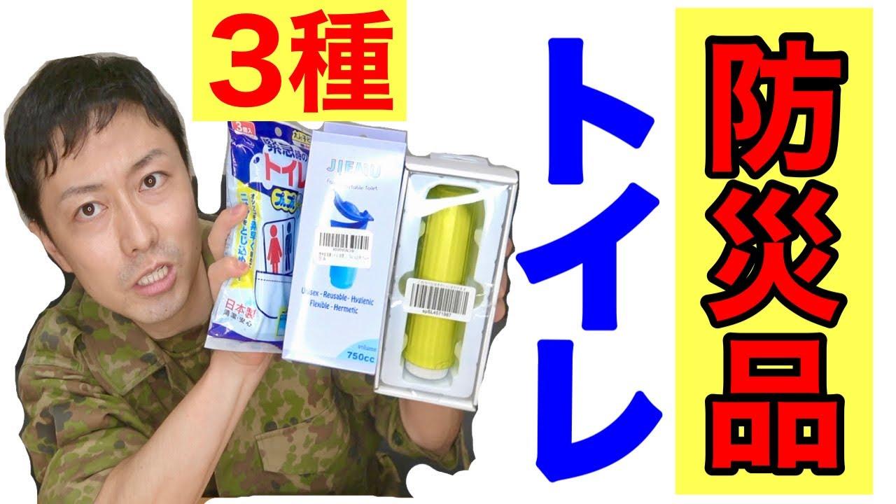 【防災トイレ3選】非常用のトイレグッズを紹介したら事件がw