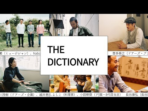 URBAN RESEARCH DOORS THE DICTIONARY 2017AW