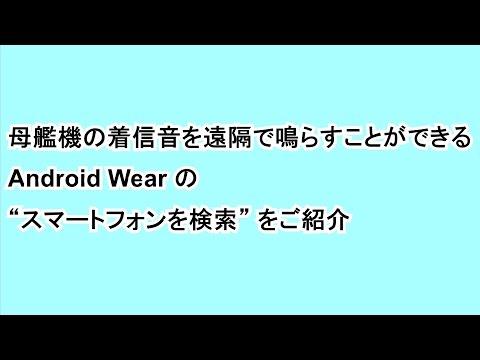 """母艦機の着信音を遠隔で鳴らすことができる Android Wear の """"スマートフォンを検索"""" をご紹介"""