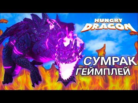 СУМРАК ГЕЙМПЛЕЙ   Hungry Dragon (Хангри Дракон)