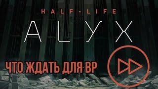 ЧТО ЖДАТЬ ПОСЛЕ HALF-LIFE: ALYX?