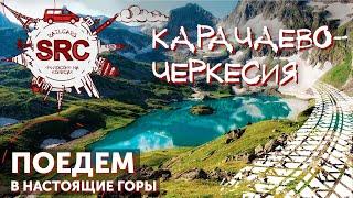 Карачаево-Черкесия, здесь мир перестал быть прежним! Туристический рай!