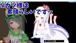 [LIVE] キングテレサ姫再現計画【Vカツ】
