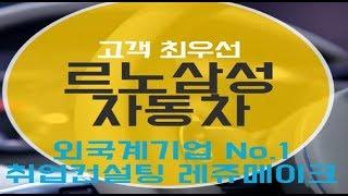 외국계 자동차회사 르노삼성자동차 채용 기업분석 Rena…