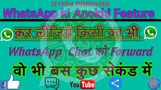 How to Share WhatsApp chat | How to Forward WhatsApp chat | WhatsApp chat kaise share kare