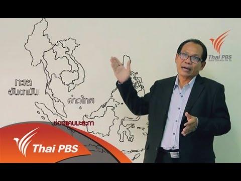สามัญชนคนไทย  : ดิน น้ำ อากาศ รอบบ้านเป็นของเรา (17 ม.ค. 58)