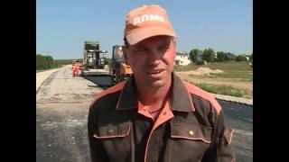 014. Строительство объездной дороги 02.08.2016