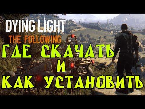 Где Скачать И Как Установить Dying Light: The Following