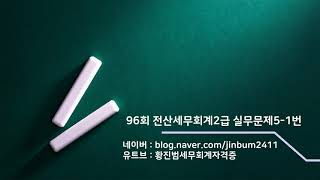 한국세무사회 제96회 전산세무회계2급 실무문제5-1번