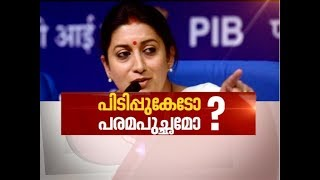 National Film Award boycott issue ; Smirti Irani's poor informing system | News hour 5th may