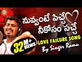 Nuvvante Pichi Neekosam Sache Love Failure Video Song❤️❤️ || Singer #Ramu || DRC SUNIL SONGS