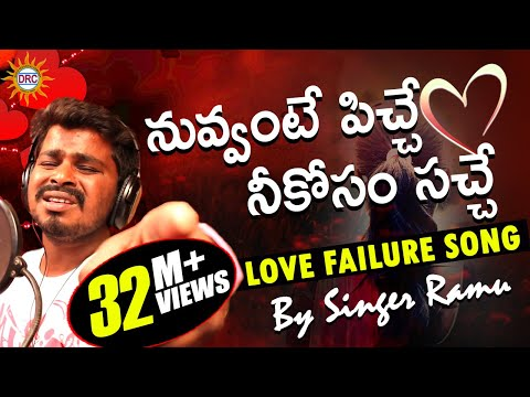 nuvvante-pichi-neekosam-sache-love-failure-video-song❤️❤️-||-singer-#ramu-||-drc-sunil-songs